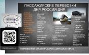 Перевозки Шахтерск Сочи расписание. Билеты Шахтерск Сочи микроавтобус