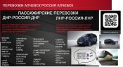 Перевозки Алчевск Сочи. Билеты Алчевск сочи Донецк расписание
