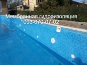 Мембранная гидроизоляция бассейнов  в Мариуполе