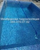 Гидроизоляция бассейнов , резервуаров в  Покровске