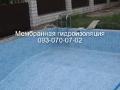 Гидроизоляция бассейнов, фонтанов в Кривом Роге