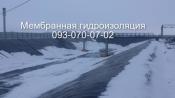 Устройство гидроизоляции прудов, бассейна, резервуара в Миргороде