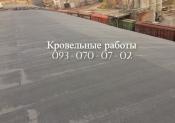 Наплавляемая мягкая кровля в Краматорске