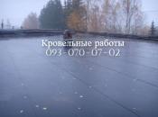 Ремонт и устройство кровли в Миргороде
