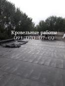 Ремонт крыши, кровельные работы,укладка еврорубероида в Херсоне