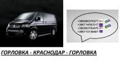 Перевозки Горловка Краснодар. Билеты Горловка Краснодар