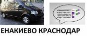Енакиево Краснодар перевозки. Енакиево-Краснодар бус цена. Краснодар-Енакиево расписание