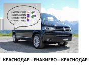 Перевозки Краснодар Енакиево. Заказать билет Краснодар Енакиево