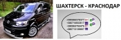 Перевозки Шахтерск Краснодар. Попутчики Шахтерск Краснодар. Автобус Шахтерск Краснодар