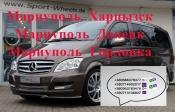 Мариуполь Харцызск пассажирские перевозки. Билеты Мариуполь Харцызск