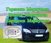 Горловка Мариуполь пассажирские перевозки. Билеты Горловка Мариуполь