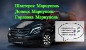 Перевозки Шахтерск Мариуполь. Заказать билет Шахтерск Мариуполь