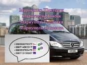 Билеты Мариуполь Шахтерск заказать билет