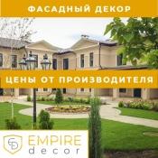 Наличники купить в Одессе декор из пенопласта от производителя Empire Decor