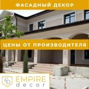 Молдинг в Одессе купить декор из пенопласта от производителя Empire Decor