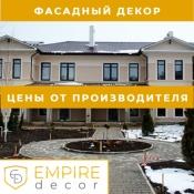 Карниз в Одессе купить декор из пенопласта от производителя Empire Decor