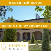 Наружный декор здания купить в Одессе лепнина из пенопласта от производителя Empire Decor