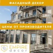 Фасадный декор лепнина для окон в Одессе из пенопласта купить от производителя Empire Decor