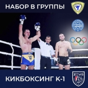 Кикбоксинг K1 WAKO Одесса Центр Приморский район