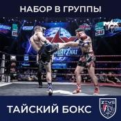 Тайский бокс Одесса Центр Приморский район