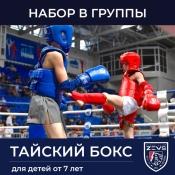 Тайский бокс для детей Одесса Центр Приморский район