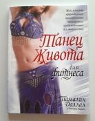 """Книга """"Танец живота для фитнеса"""" Тамалин Даллал и Ричард Харрис"""