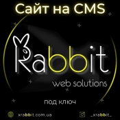 Создание сайта на CMS под ключ в Одессе XRabbit Web Solutions