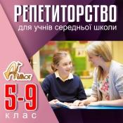 Репетиторство для учнів 5-9 класів