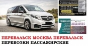Автобус Перевальск Москва. Заказать билет Перевальск Москва и обратно Московская область