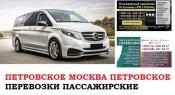 Автобус Петровское Москва. Заказать билет Петровское Москва и обратно Московская область