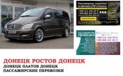 Автобус Донецк Ростов/Платов. Заказать билет Ростов/Платов и обратно