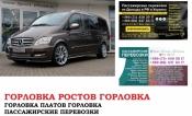 Автобус Горловка Ростов/Платов. Заказать билет Горловка Ростов/Платов и обратно