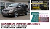 Автобус Енакиево Ростов/Платов. Заказать билет Енакиево Ростов/Платов и обратно