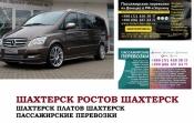 Автобус Шахтерск Ростов/Платов. Заказать билет Шахтерск Ростов/Платов и обратно