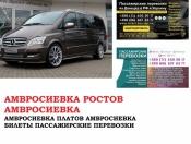 Автобус Амвросиевка Ростов/Платов. Заказать билет Амвросиевка Ростов/Платов и обратно