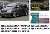 Автобус Дебальцево Ростов/Платов. Заказать билет Дебальцево Ростов/Платов и обратно