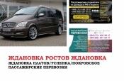 Автобус Ждановка Ростов/Платов Заказать билет Ждановка Ростов туда и обратно