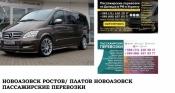 Автобус Новоазовск Ростов/Платов Заказать билет Новоазовск Ростов туда и обратно