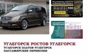 Автобус Углегорск Ростов/Платов Заказать билет Углегорск Ростов туда и обратно