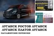 Автобус Луганск Ростов/Платов Заказать билет Луганск Ростов туда и обратно